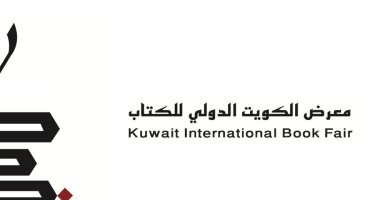 Photo of تعرف على برنامج معرض الكويت للكتاب الثقافى والمصريين المشاركين قبل انطلاقه
