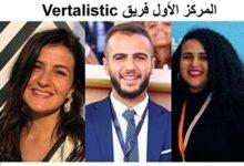 "Photo of فريق ""فريتاليستيك ""Vertalistic بالألمانية بالقاهرة يمثل مصر فى مسابقة لوريال العالمية 2020"
