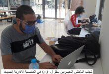 Photo of يحدث الآن في العاصمه الادارية: الجامعه الالمانيه الدوليهGIU تابع التفاصيل