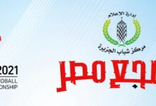 Photo of مركز شباب الجزيرة يدعم كوماندوز اليد على السوشيال ميديا